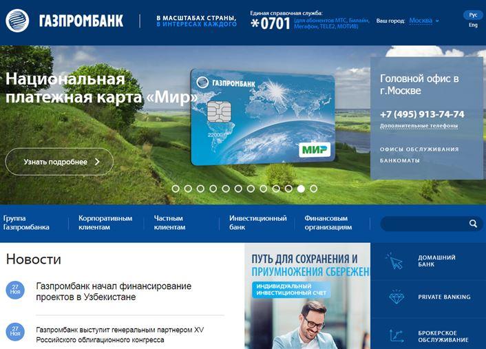 газпром официальный сайт кредиты физическим лицам