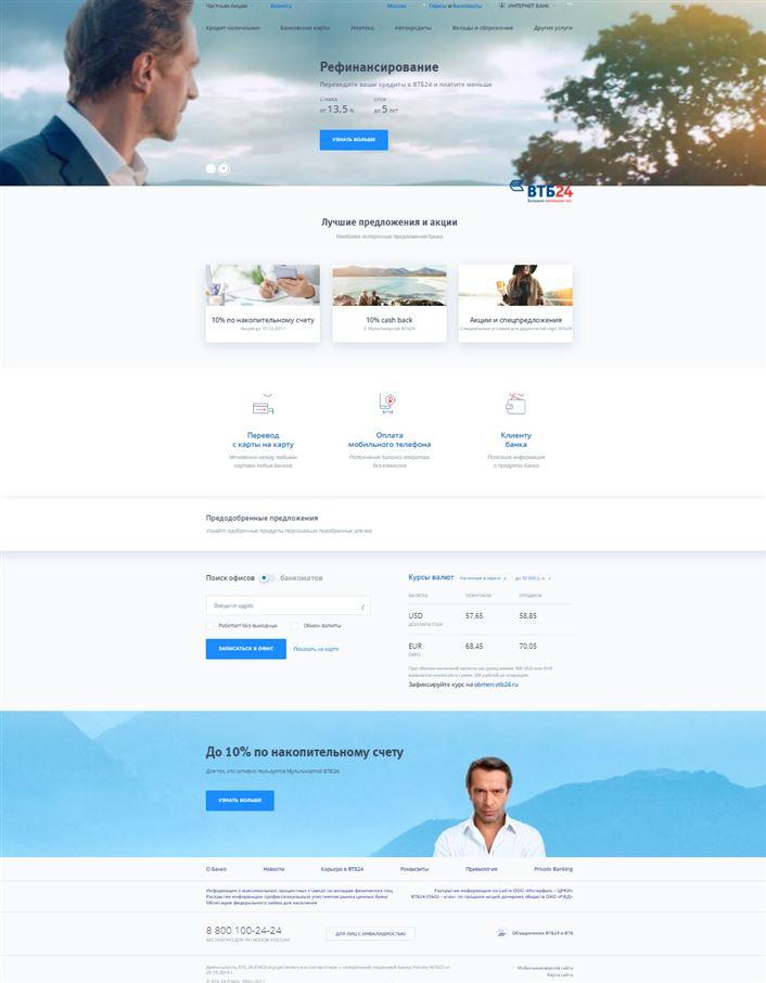 втб онлайн кредит наличными без посещения банка и офиса на карту