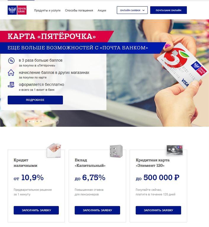 Как взять кредит почта банк официальный сайт тиньков кредит наличными онлайн заявка