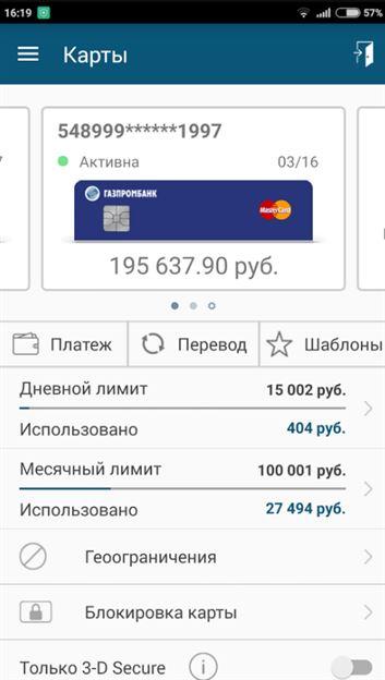 Банк газпромбанк официальный сайт
