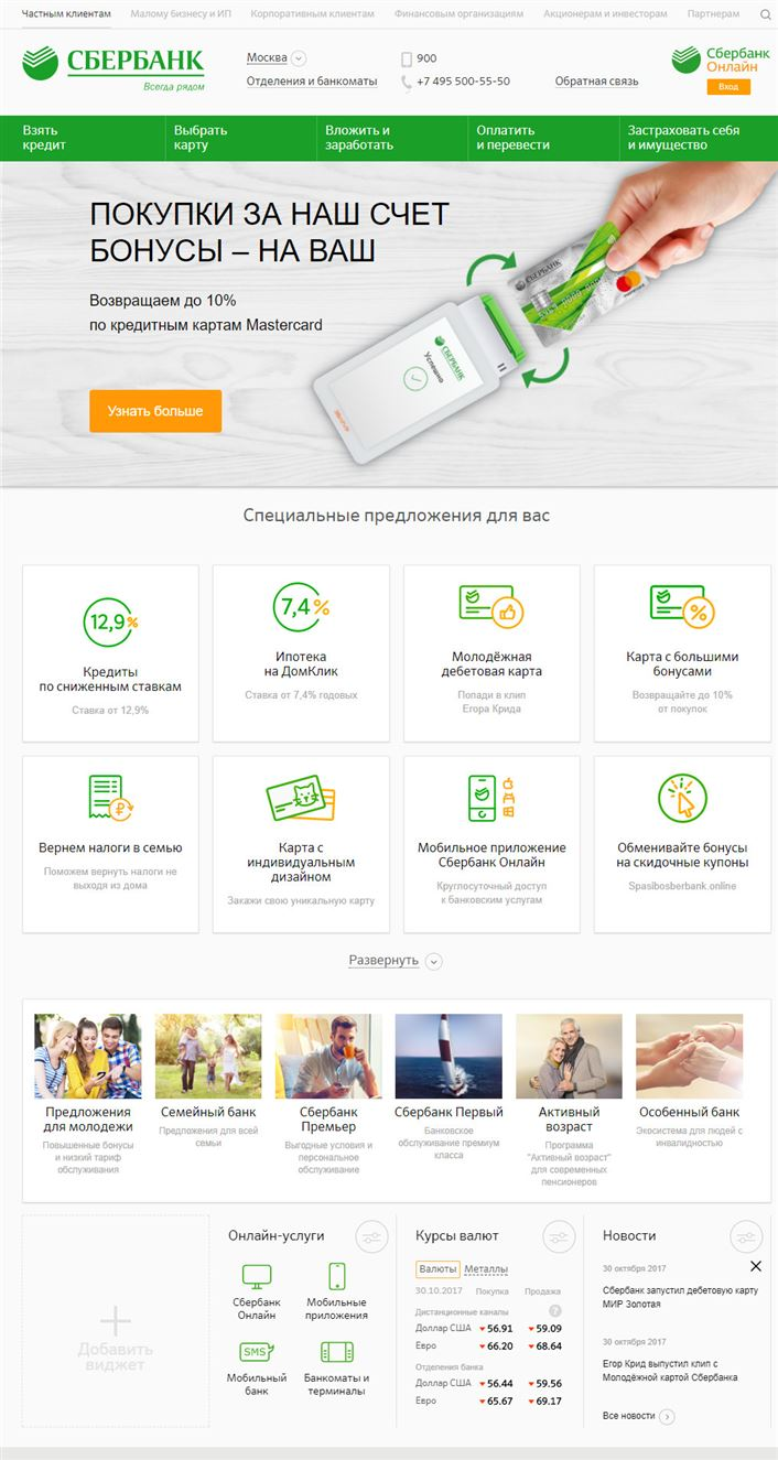сбербанк официальный сайт калькулятор кредита рассчитать