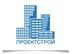 Проектстрой (Великий Новгород)