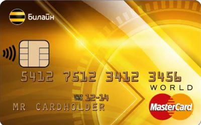 оформить карту билайн с кредитным лимитом