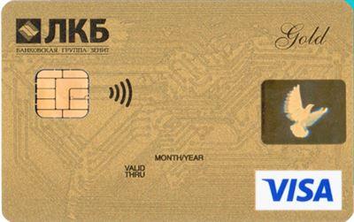 Новосибирск кредиты почта