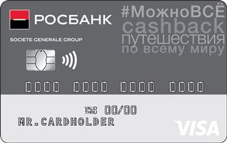 росбанк статус заявки на кредит