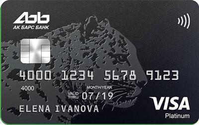 банк российский кредит уфа
