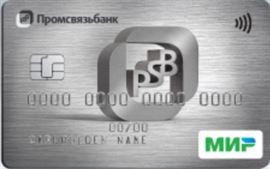 Кредит альфа банк для физических картах