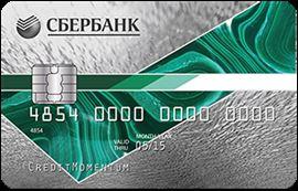 подать онлайн заявку на кредитную карту сбербанк выбрать кредит в сбербанке