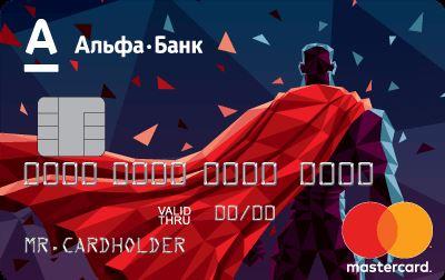 Кредит в альфа банке отзывы клиентов 2020 процент