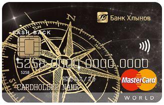 Кредитная карта хлынов банка условия