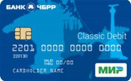 онлайн банк чбрр в крыму официальный сайт получить кредит под контракт