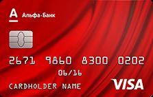 что такое предодобренная кредитная карта альфа банка