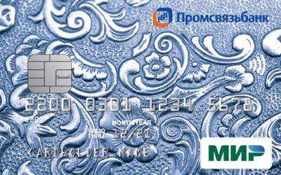 Промсвязьбанк кредит наличными калькулятор 2020 онлайн