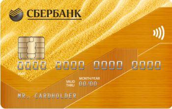 Кто брал кредит онлайн в сбербанке отзывы