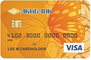 альфа банк оренбург кредитная картакредитная история нбки онлайн