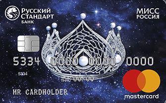 Банк русский стандарт рассчитать кредит онлайн калькулятор