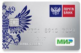 Кредитные карты почта банка для физических лиц