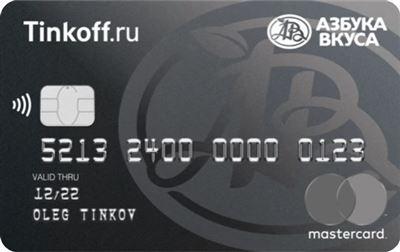 оформить заявку на кредит в тинькофф банке с доставкой карты на дом