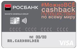 отп банк кредит требования к заемщику